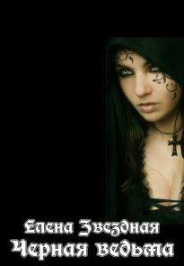 Настоящая черная ведьма (СИ)