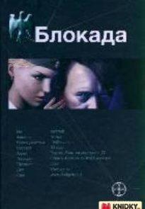 Блокада: Книга 1. Охота на монстра