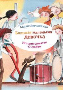 Большая маленькая девочка: История девятая. Про любовь