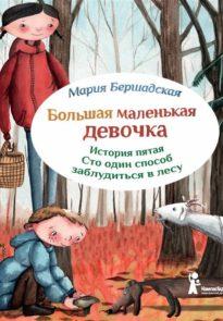 Большая маленькая девочка: История пятая. Сто один способ заблудиться в лесу
