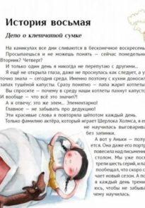 Большая маленькая девочка: История восьмая. Дело о клетчатой сумке