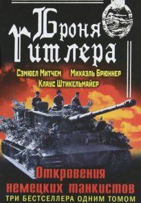 Броня Гитлера: Откровения немецких танкистов. Три бестселлера одним томом