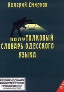 ПолуТОЛКОВЫЙ словарь одесского языка