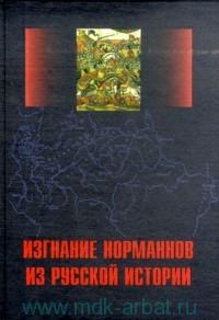 Изгнание норманнов из русской истории (epub)