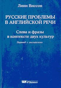 Русские проблемы в английской речи