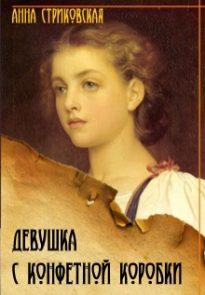Девушка с конфетной коробки. Книга 1