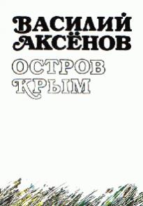Остров Крым (авторская редакция)