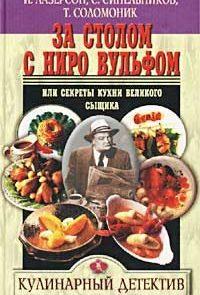 За столом с Ниро Вульфом, или Секреты кухни великого сыщика