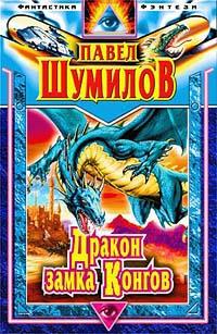 Дракон замка Конгов
