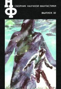 НФ: Альманах научной фантастики. Выпуск 32