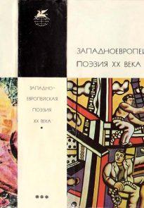 Западноевропейская поэзия XX века
