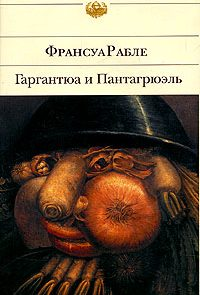 Гаргантюа и Пантагрюэль