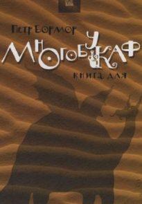Многобукаф. Книга для