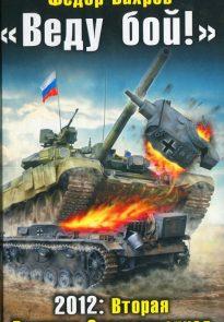 «Веду бой!» 2012: Вторая Великая Отечественная