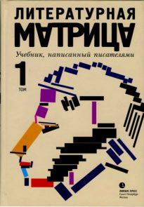 Литературная матрица. Учебник, написанный писателями. Том 1