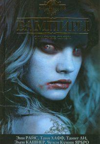 Вампиры. Опасные связи (2010)