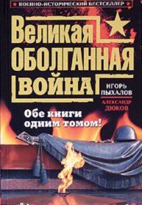Великая оболганная война. Обе книги одним томом