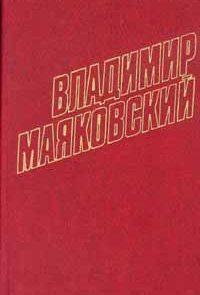 Том 1. Стихотворения, поэмы, статьи 1912-1917
