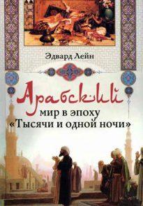 Арабский мир в эпоху «Тысячи и одной ночи»