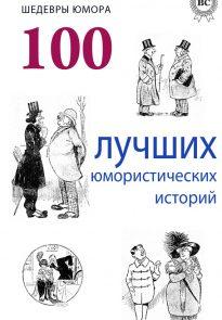 Шедевры юмора. 100 лучших юмористических историй