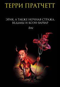 Эрик, а также Ночная Стража, ведьмы и Коэн-Варвар