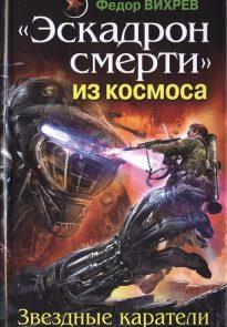 «Эскадрон смерти» из космоса. Звездные каратели