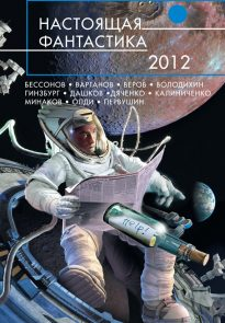 Настоящая фантастика 2012
