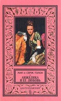 Анжелика и её любовь