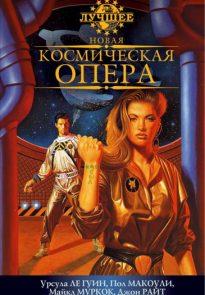 Новая космическая опера. Антология