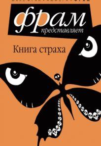 Книга Страха