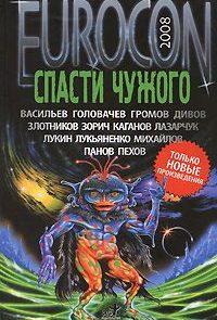 Eurocon 2008