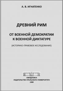 Древний Рим: от военной демократии к военной диктатуре: (историко-правовое исследование)