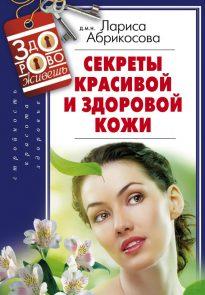 Секреты красивой и здоровой кожи