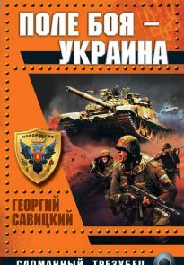 Поле боя — Украина. Сломанный трезубец