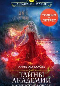 Тайны академии. Магические короли
