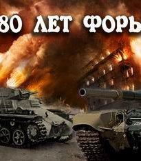 80 лет форы, часть вторая