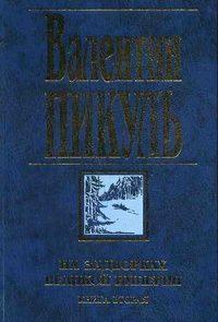 На задворках Великой империи. Книга вторая: Белая ворона