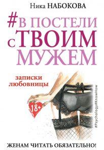 В постели с твоим мужем. Записки любовницы. Женам читать обязательно!