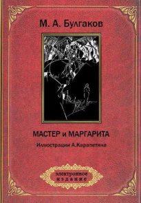 Мастер и Маргарита (ил. А. Карапетяна)
