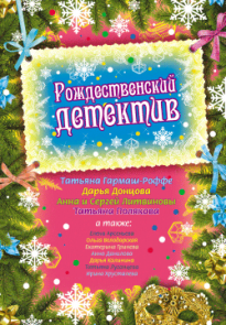 Рождественский детектив 2009