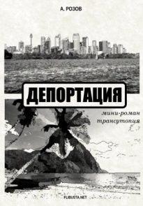 Депортация (мини-роман – трансутопия)