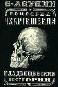 Кладбищенские истории