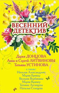 Весенний детектив 2009