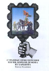 Странные приключения Ингви, короля-демона из Харькова