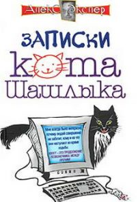 Полные записки кота Шашлыка