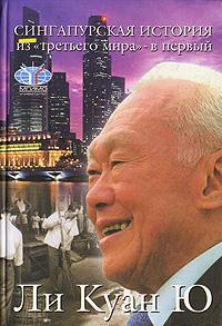 Сингапурская история: из «третьего мира» — в «первый»