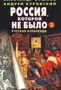 Русская Атлантида