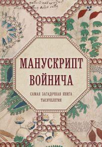 Манускрипт Войнича. Самая загадочная книга тысячелетия