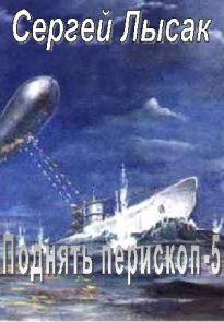Под Андреевским флагом (другой файл)