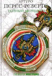 Тайный меридиан или двухтомник Дублон Ахава =Тайный меридиан + Карта небесной сферы